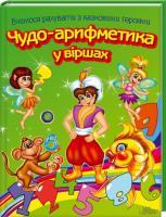 Верховень Володимир Чудо-арифметика у віршах 978-966-14-5735-4