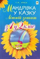 Криса Тетяна Михайлівна Мандрівка у казку. Літній зошит: з 1 -го у 2-й клас 978-966-10-4217-8