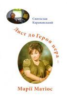 Караванський Святослав Лист до героя пера - Марії Матіос 978-966-2227-23-9