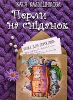Калашнікова Катерина Перли на сніданок 978-966-279-054-2