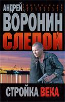 Андрей Воронин Слепой. Стройка века 978-985-14-1591-1