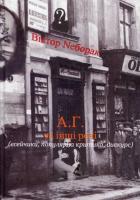Неборак Віктор Книга «» Віктор Неборак 966-668-138-2