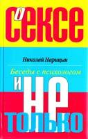 Николай Нарицын О сексе и не только 5-18-000116-1