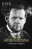 Эйзенштейн Сергей Словесные портреты 978-5-389-09214-3