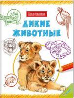Школа рисования. Дикие животные 978-966-180-548-3