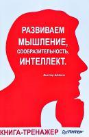 Шейнов Виктор Развиваем мышление, сообразительность, интеллект. Книга-тренажер 978-5-4461-0576-2