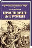 Немировский Александр Карфаген должен быть разрушен 978-5-4444-3823-7