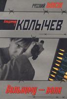 Владимир Колычев Вольному - воля 978-5-699-27744-5