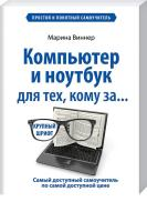 Виннер Марина Компьютер и ноутбук для тех, кому за. Простой и понятный самоучитель 978-5-699-75207-2