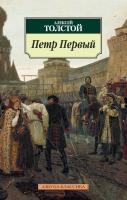 Толстой Алексей Петр Первый 978-5-389-07647-1