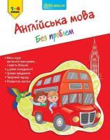 Омеляненко Вікторія Англійська мова без проблем. 1-4 клас 978-617-7312-25-2
