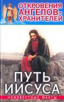 Ренат Гарифзянов, Любовь Панова Откровения Ангелов-Хранителей: Путь Иисуса. Неизвестные факты 5-17-012925-4