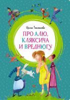 Токмакова Ирина Про Алю, Кляксича и Вреднюгу 978-5-389-15738-5
