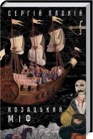 Плохій  Сергій Козацький міф 978-617-12-4751-2