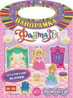 Смирнова К. В. Принцеси 978-966-284-633-1