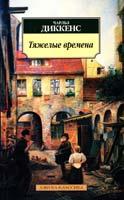 Диккенс Чарльз Тяжелые времена 978-5-389-08482-7