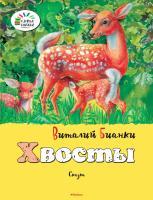 Бианки Виталий Хвосты 978-5-389-07351-7