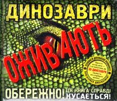 Роберт Маш Динозаври оживають ( CD-ROM)