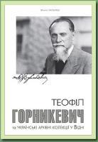 Палієнко Марина Теофіл Горникевич та українські архівні колекції у Відні 978-617-569-099-4