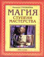 Степанова Наталия Магия. Ступени мастерства 5-7905-0612-7