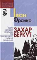 Франко Захар Беркут БШК 966-661-531-2