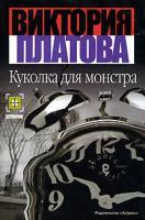 Виктория Платова Куколка для монстра 978-5-17-029956-0, 5-17-029956-7, 5-271-11361-2