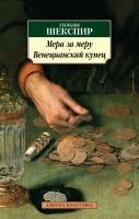 Шекспир Уильям Мера за меру. Венецианский купец 978-5-389-08490-2