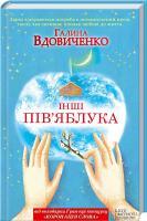 Вдовиченко Галина Інші пів'яблука 978-966-14-6385-0