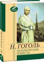 Гоголь Николай Петербургские повести 978-966-03-6357-1
