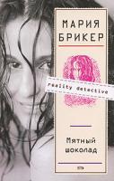Мария Брикер Мятный шоколад 978-5-699-20430-4
