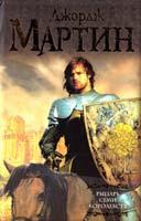 Мартин Джордж Рыцарь Семи Королевств: [сборник] 978-5-17-079458-4