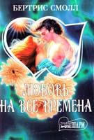 Смолл Бертрис Любовь на все времена: Роман. В 2 кн. Кн. 1 5-237-03281-8
