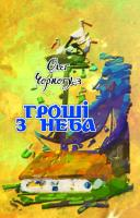 Чорногуз Олег Гроші з неба 978-966-579-268-0