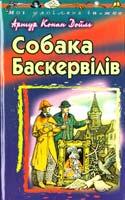 Конан Дойль Артур Собака Баскервілів 966-339-325-4