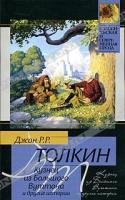 Джон P. P. Толкин Кузнец из Большого Вуттона и другие истории 978-5-17-060093-9, 978-5-403-01458-8