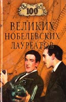Мусский Сергей 100 великих нобелевских лауреатов 978-5-9533-2932-3