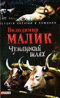 Малик Володимир Чумацький шлях: роман, оповідання 978-966-03-4949-0