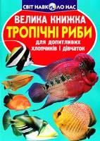 Зав'язкін Олег Велика книжка. Тропічні риби 978-617-08-0447-1