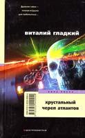 Виталий Гладкий Хрустальный череп атлантов 978-5-9524-4094-4