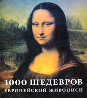 Кристиане Штукенброк, Барбара Теппер 1000 шедевров европейской живописи 3-8331-1617-х