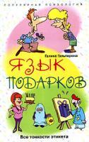 Галина Гальперина Язык подарков. Все тонкости этикета 978-5-9524-3109-6