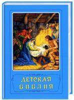 Арапович Борислав, Вера Маттелмяки Детская Библия 978-966-412-059-0