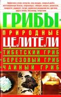 Оксенов Алексей Грибы - природные целители 978-617-08-0182-1