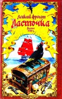 Акунии Борис Сокол и Ласточка 978-5-373-02499-0