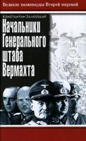 Константин Залесский Начальники Генерального штаба Вермахта 978-5-699-20500-4
