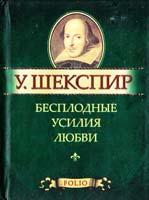 Шекспир Уильям Бесплодные усилия любви 978-966-03-5308-4