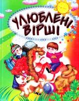 Віктор Вілеко, Вадим Лєвін Улюблені вірші 978-966-08-1468-4