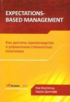 Коупленд Т., Долгофф А. Expectations-Based Management. Как достичь превосходства в управлении стоимостью компании 978-5-699-29475-6