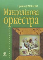 Дем'янова Ірина Володимирівна Мандолінова оркестра. Увиразнене 978-966-10-1935-4
