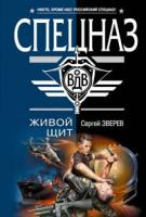 Сергей Зверев Живой щит 978-5-699-25526-9